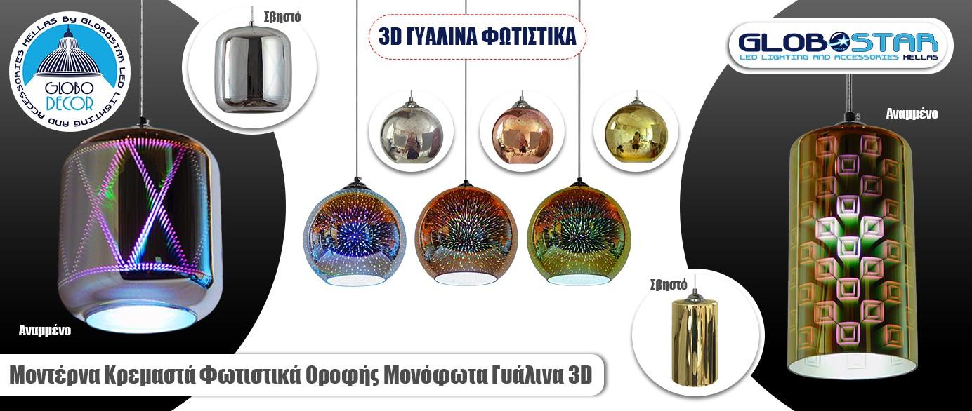 GLOBOSTAR-BANNER-1-3D-GLASS-PENDANT